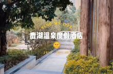 【梅州】美美的鹿湖温泉酒店豪华大别墅分享
