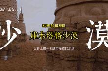 新疆记04—鄯善库木塔格沙漠,楼兰之地!