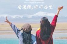 青藏线 邂逅唐古拉山和神秘的可可西里