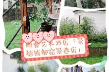 景德镇酒店篇/这家真🉐神仙❗   趁着放假的空档,和最好的朋友一起来了向往已久的瓷都👉景德镇。 来的