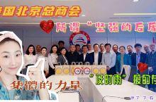 【集体力量】泰国新增再创新高,北京总商会