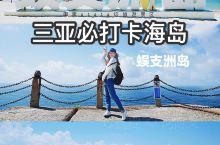 三亚旅行|中国的马尔代夫,三亚必打卡海岛