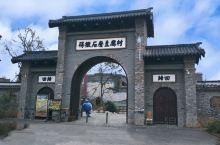 得撒豆腐村——一个美好的地方