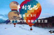 禾木村:坐上热气球,俯瞰冰雪大地
