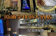 漳浦住宿|漳浦县城最好的酒店,五星标准  位置: 和康大道北15号,漳浦县城人都知道  环境: 20