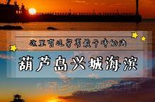 葫芦岛丨辽宁最美海滨,我在兴城。