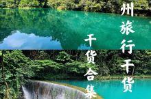 贵州9-10月攻略,精华景点+避雷指南
