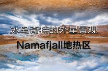Namafjall地热景观区冰岛外星奇观