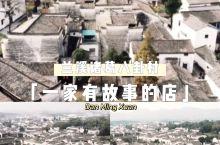 浙江金华3|诸葛八卦村の澹明轩