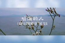 惠州听海潮