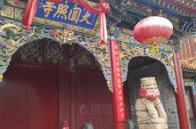 圆照寺的门口其实并不叫圆照寺,而是叫做大圆照寺。这个寺庙到底有多大?大家看一看我发的平面图以及从高处