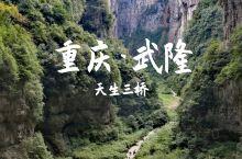 【重庆美景】武隆天生三桥