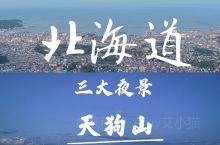 来北海道不能错过的3大夜景