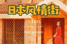 沈阳游玩推荐|日本风情街附周边儿童公园