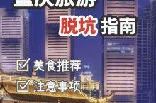 重庆旅游脱坑指南