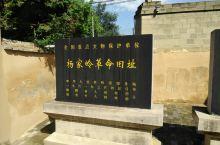 杨家岭革命旧址位于延安市宝塔区,为国家5A级景区,1938年11月至1947年3月,毛泽东等中央领导