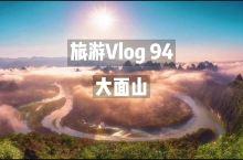 桂林大面山,漓江三大江湾视野最开阔的地方
