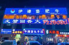 库车市幸福城戈壁回香火锅店,网红打卡餐厅,来库车必须吃的火锅店。
