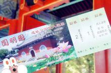 《北京旅游丨圆明园饱含历史的满园荷花》