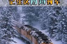 坐火车出国玩