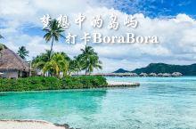 """来到梦想中的岛屿""""BoraBora"""""""