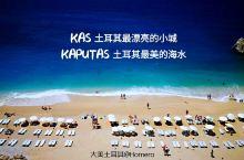 去最美的Kas看最美的Kaputas