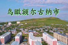 自驾游内蒙古呼伦贝尔鸟瞰额尔古纳市