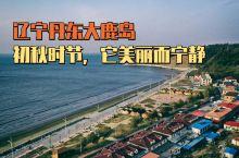 """丹东大鹿岛 它被誉为""""黄海明珠"""",很美丽"""