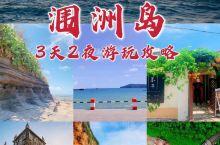 涠洲岛必备攻略 🔥值得N刷的宝藏小岛!