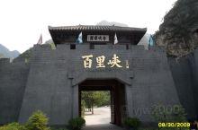 百里峡是国家5A级景区,国家地质公园。位于河北省涞水县野三坡镇苟各庄村,百里峡总面积110平方公里,