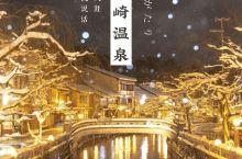 日本温泉小镇·城崎温泉