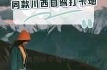 跟着王俊凯,刘昊然来川西吧