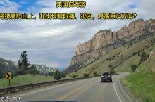 美国自驾游:在高海拔的山上,我出现喉咙痛、犯困,是高原反应吗
