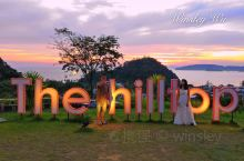 甲米|The Hilltop看最美日落