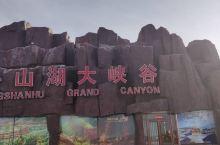 平山湖大峡谷
