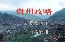 贵州五天行程详细攻略