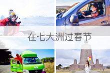 春节旅行七大洲,是一种什么样的体验?