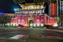 台州临海印象 台州府城文化旅游区