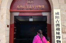 咸阳古渡遗址博物馆