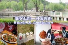 杭州周边 临安一日游攻略 狂吃6家