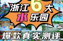 浙江6大爆款水世界真实亲测!夏天就去玩水