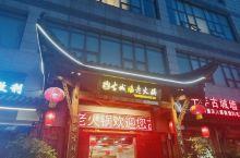 来永川怎能不吃一顿火锅呢?