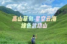 高山草甸、星空云海|绿色武功山