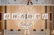 桂林旅游|住进了画一般的酒店