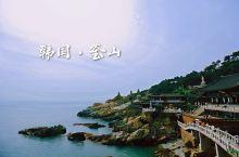 周末去哪儿|釜山两天一夜