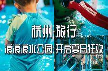 杭州浪浪浪水公园丨开启夏日狂欢