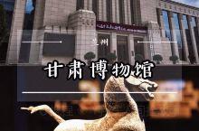 甘肃博物馆 兰州必去景点之一