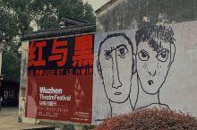 文化盛事-2021乌镇戏剧节
