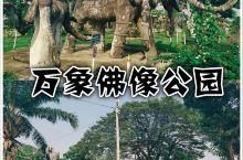 老挝最神奇独特的佛像公园 佛像公园位于老挝首都万象市郊,现拥有一尊万象最高佛像,佛像公园因此而得名。
