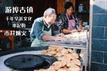"""游埠古镇,千年早茶文化串起的""""市井烟火"""""""